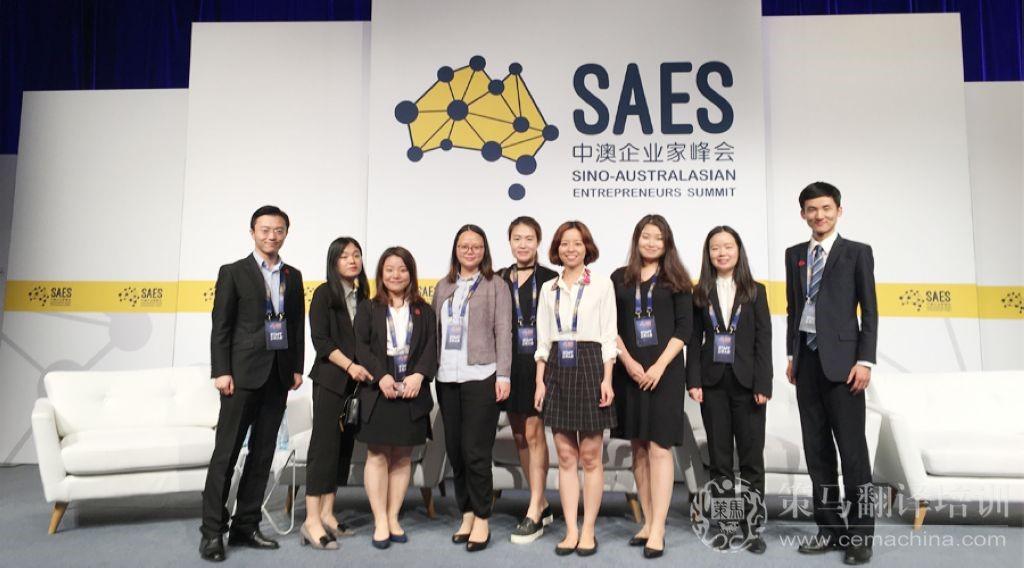 Cema trainees interpret at Sino-Australasian Entrepreneurs Summit