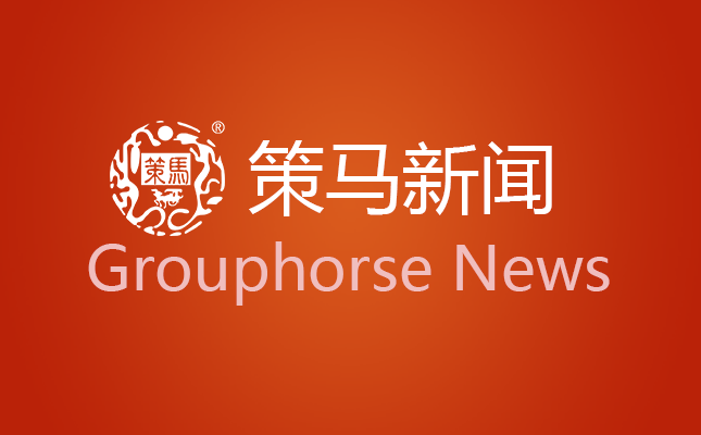 Grouphorse enters into partnership with CCIEE Fund