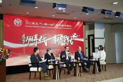 Grouphorse International Translation and Interpreting Summit on Belt and Road Initiative 2017 opens in Beijing