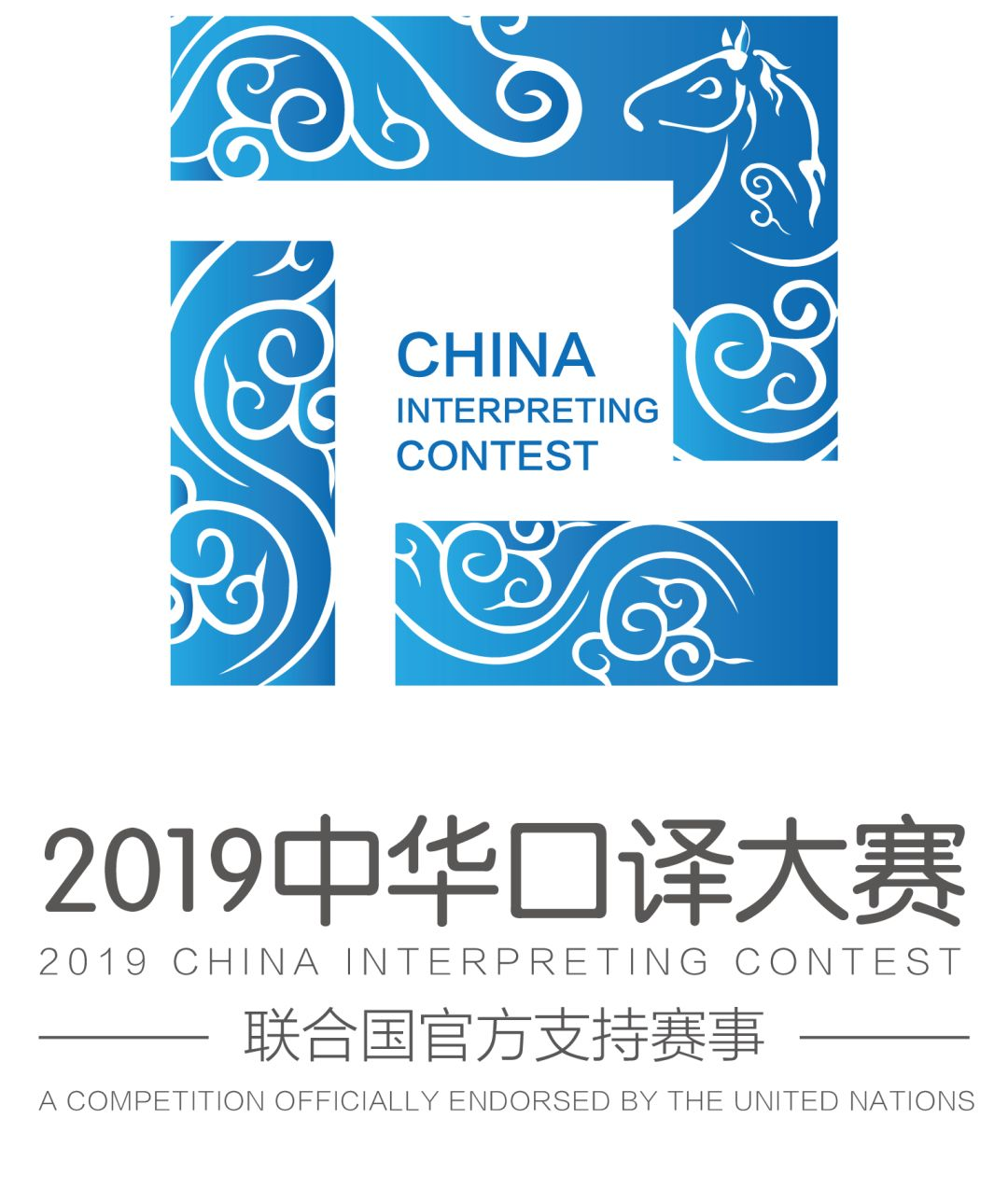 Grouphorse announces big name judges for 2019 China Interpreting Contest National Final