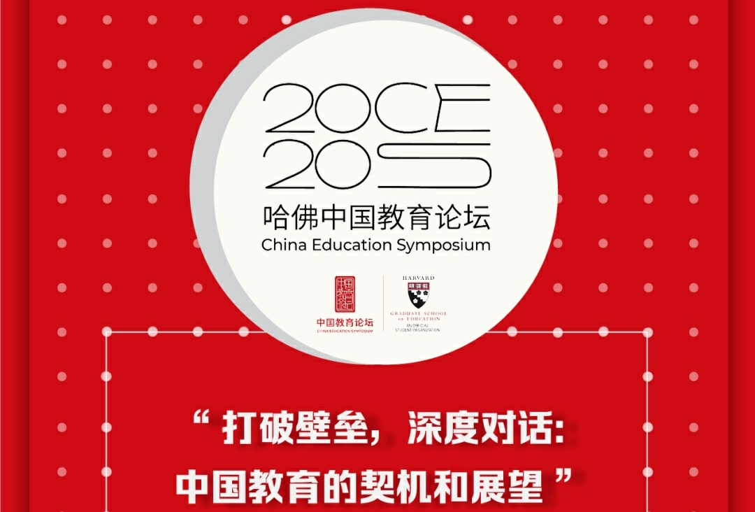 Grouphorse provides remote simultaneous interpreting service for Harvard's 2020 China Education Symposium