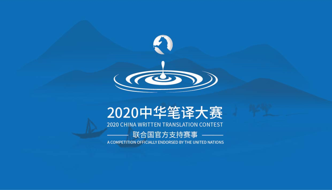 2020 China Written Translation Contest (Endorsed by the United Nations) (Announcement 1)