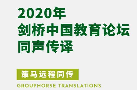 Grouphorse provides remote simultaneous interpreting service for Cambridge China Education Forum 2020